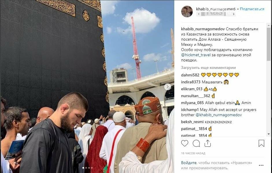 Хабиб Нурмагомедов обратился к «братьям из Казахстана», фото-1