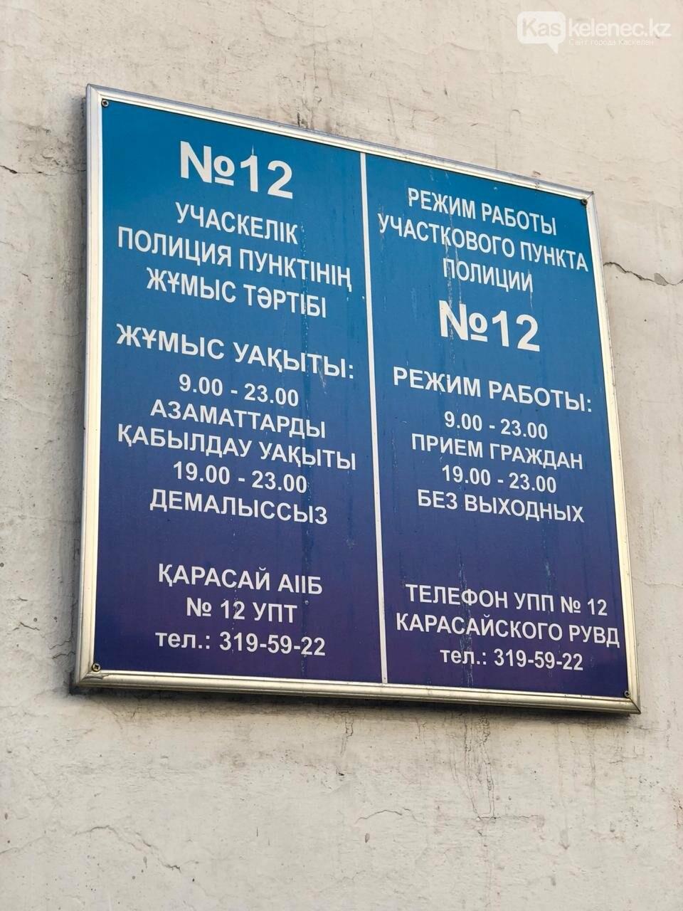 На рынке «Алтын Орда» в Алматы поймали банду воров: как работают карманники, фото-4
