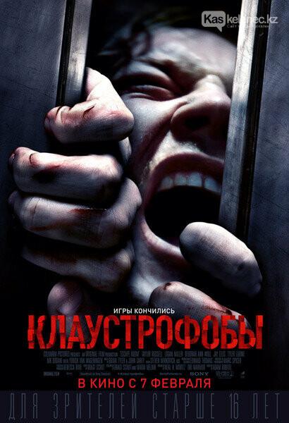 Смертельный лабиринт: «Клаустрофобы» добрались до казахстанских кинотеатров, фото-1