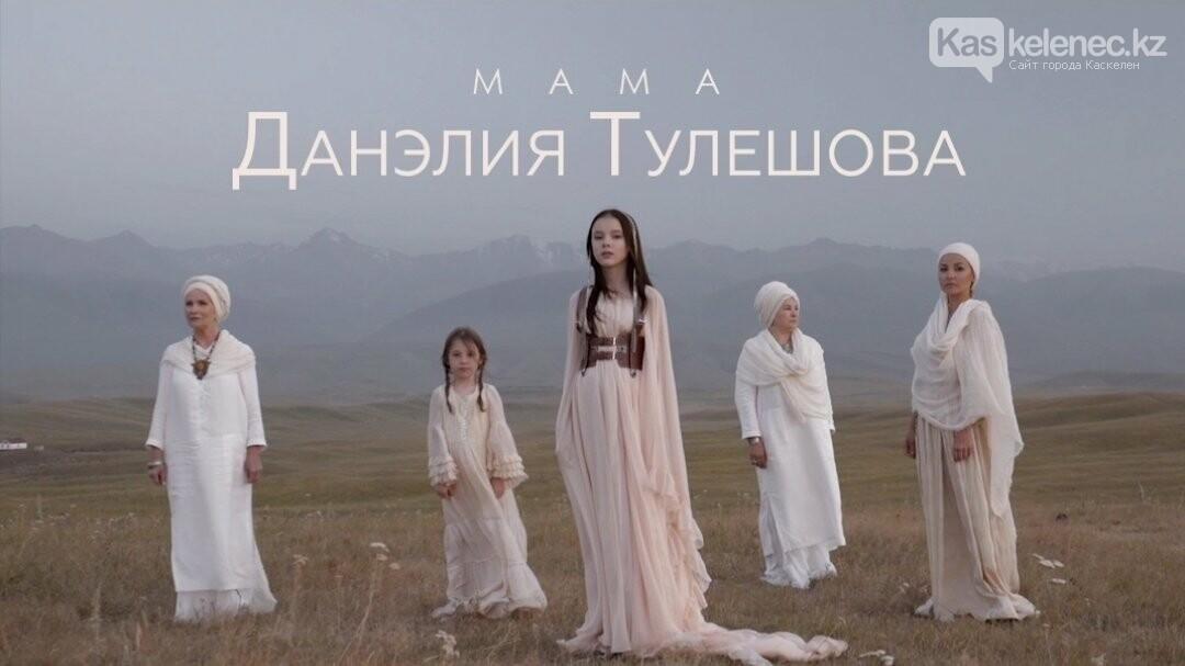 Данэлия Тулешова спела на казахском языке и выпустила клип на песню «Мама», фото-1