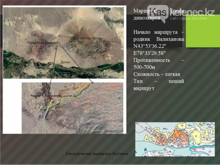Геопарк с динозаврами появится в нацпарке Алматинской области, фото-1