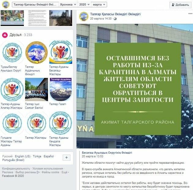 Талгарский акимат начал сбор данных жителей, оставшихся без работы: Каскелен молчит, фото-2
