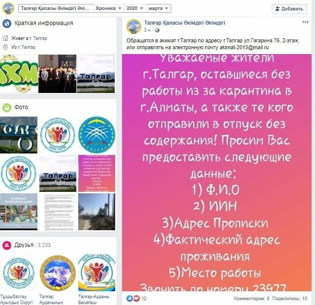 Талгарский акимат начал сбор данных жителей, оставшихся без работы: Каскелен молчит, фото-1