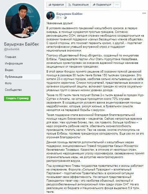Из фонда Birgemiz более 150 000 казахстанцев получат по 50 000 тенге, фото-1