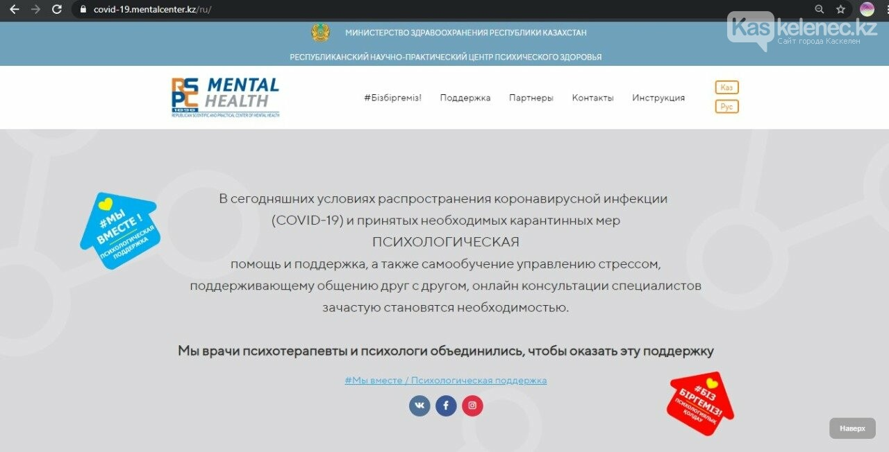 Запущен сайт психологической помощи для казахстанцев во время пандемии, фото-1