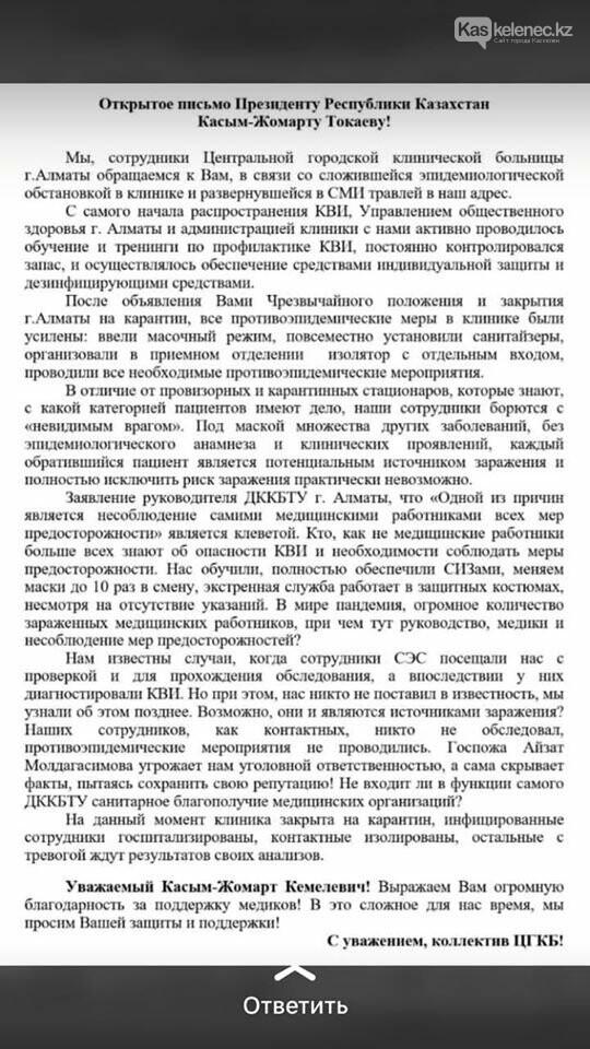 Еще 110 медработников ЦГКБ Алматы заразились коронавирусом, фото-1